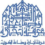 غرفة تجارة وصناعة الكويت